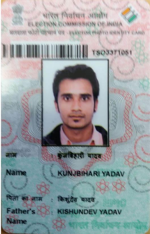 Kunj Bihari