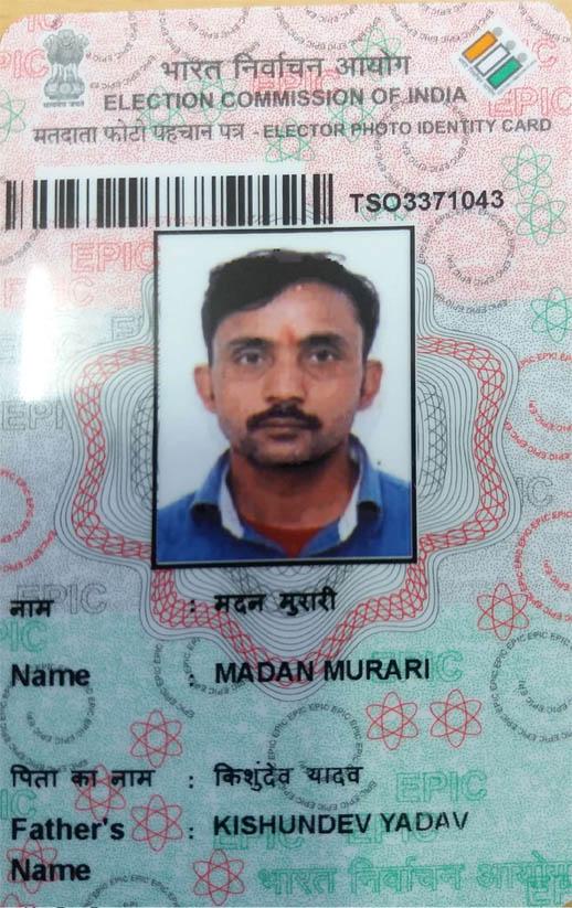 Madan Murari